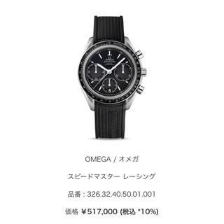 OMEGA - 【1度のみ着用】OMEGA スピードマスター