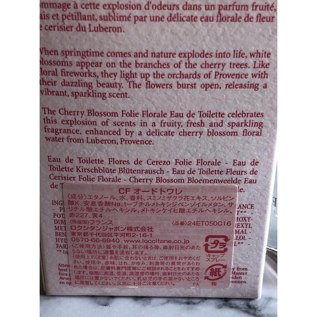 L'OCCITANE(ロクシタン)の値下げ↓ L'OCCITANE チェリースパークル EDT 50ml  コスメ/美容の香水(香水(女性用))の商品写真