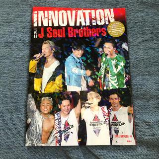 サンダイメジェイソウルブラザーズ(三代目 J Soul Brothers)の三代目 J Soul Brothers 『INNOVATION』 (音楽/芸能)