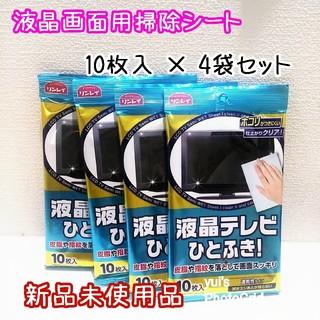 【液晶テレビひとふき】新品 掃除シート 4袋セット クリーナーシート(日用品/生活雑貨)