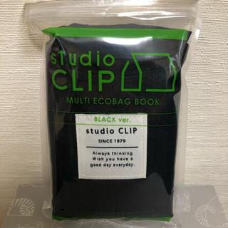 スタディオクリップ(STUDIO CLIP)のstudio clipエコバッグ(エコバッグ)