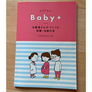 Baby+ お医者さんがつくった妊娠·出産の本(結婚/出産/子育て)