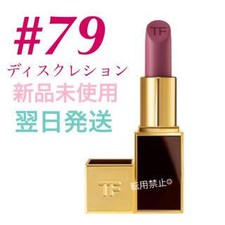 新品♡ TOM FORD トムフォード リップ カラー 79 ディスクレション