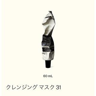 イソップ(Aesop)のAesop イソップ クレンジングマスク クレイマスク パック 60ml(パック/フェイスマスク)