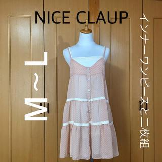 ナイスクラップ(NICE CLAUP)の【NICE CLAUP】ピーチピンク×ホワイトドット 3段ティアードワンピース(ひざ丈ワンピース)