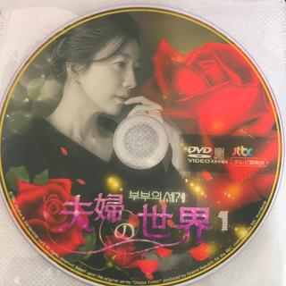 [DVD]夫婦の世界 (全話)(韓国/アジア映画)