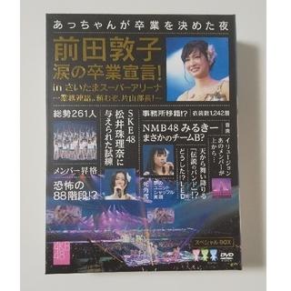 エーケービーフォーティーエイト(AKB48)の前田敦子 涙の卒業宣言!in さいたまスーパーアリーナ ~業務連絡。頼むぞ、片山(ミュージック)