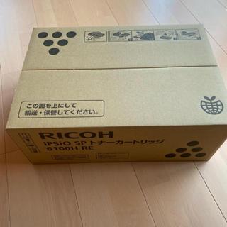 リコー(RICOH)のリコー SPトナー6100H:純正RE メーカーリサイクル(オフィス用品一般)