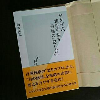 光文社 - ヤクザ式相手を制す最強の「怒り方」