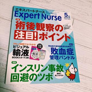 Expert Nurse (エキスパートナース) 2015年 05月号(専門誌)