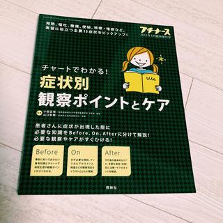 プチナース 臨時増刊号(専門誌)