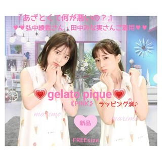gelato pique - 【新品】《♥田中みな実さん・弘中アナ♥》gelato piqueドレス(ピンク)