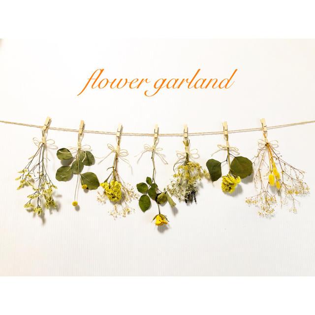 ♥セール♥339♡ドライフラワー♡スワッグ♡ドライフラワーガーランド♡ ハンドメイドのフラワー/ガーデン(ドライフラワー)の商品写真