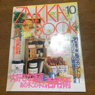 Zakka book no.10(科学/技術)