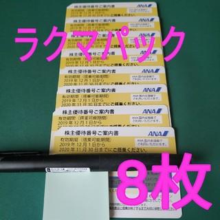ANA(全日本空輸) - ANA 株主優待券 8枚