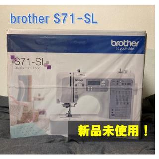 brother - brother コンピュータミシン S71-SL S71SL【新品/送料無料】