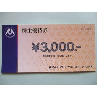 アッシュ(ASH)のアルテサロン株主優待 3000円分(その他)