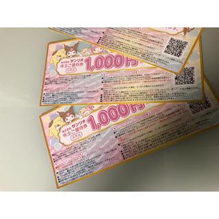 サンリオ(サンリオ)のサンリオ 3000円 金券(キャラクターグッズ)