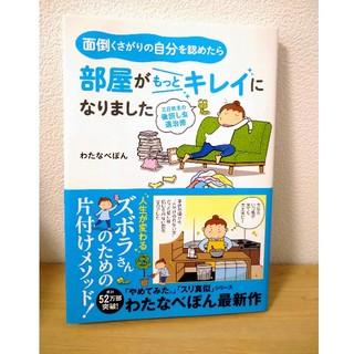 角川書店 - 送料込★書籍★面倒くさがりの自分を認めたら部屋がもっとキレイになりました★整理