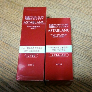 ASTABLANC - 新品 アスタブラン Wリフトローション 化粧水 乳液 コーセー