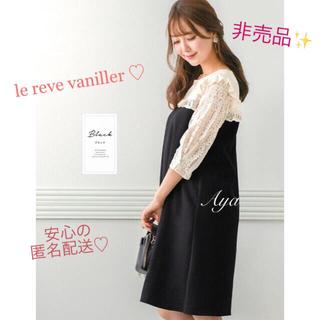 le reve vaniller - 8/9まで値下げ!le reve vaniller ♡レースヨーク ワンピース