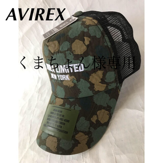 AVIREX - ❣️AVIREX迷彩メッシュキャップ‼️フロント刺繍