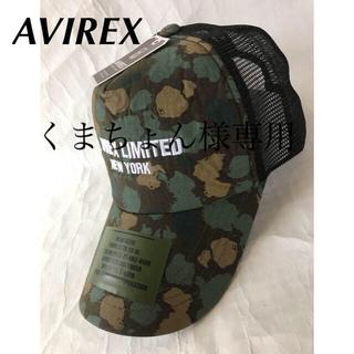 アヴィレックス(AVIREX)の❣️くまちょん様専用❣️(キャップ)