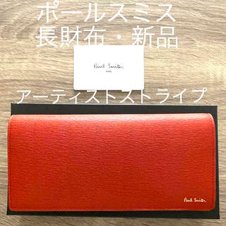 ポールスミス(Paul Smith)のポールスミス  長財布 レッド ワイン アーティストストライプ  新品 未使用(財布)