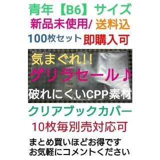 100枚 【青年】 B6サイズ コミックス ブックカバー(クリアブックカバー)