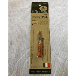 オピネル(OPINEL)の未開封! OPINEL オピネル 登山用フォールディングナイフ no.2 炭素鋼(登山用品)