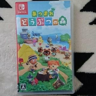 Nintendo Switch - あつまれどうぶつの森 ニンテンドースイッチ ソフト 新品未開封