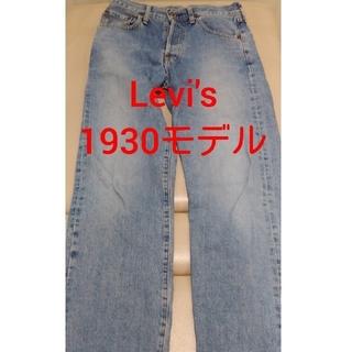 Levi's - リーバイス 1930復刻モデル