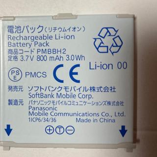 ソフトバンク(Softbank)のSoftBank ガラケー純正電池パック PMBBH2(バッテリー/充電器)
