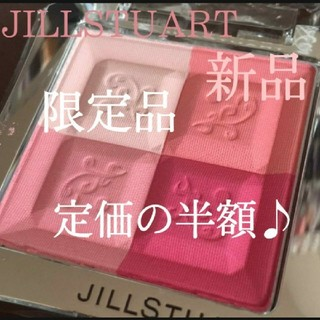 JILLSTUART - 【在庫セール中】JILLSTUART ミックス ブラッシュ コンパクト N113