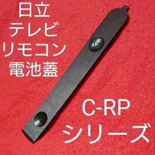 ヒタチ(日立)の日立 テレビ C-RP シリーズ リモコン 用 電池 裏 蓋(その他)