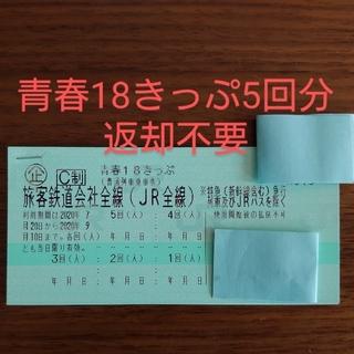 ジェイアール(JR)の【返却不要】青春18きっぷ5回分(鉄道乗車券)