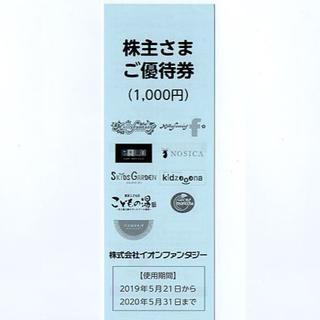イオンファンタジー株主優待券:1000円分