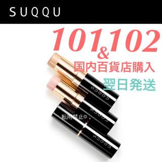 SUQQU - 新品♡ 限定 スック マルチ グロウ スティック 101 102