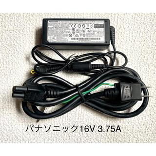 パナソニック(Panasonic)の❤️送料込み☆中古純正パナソニックACアダプター16V 3.75A(PC周辺機器)