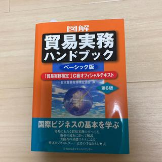 日本能率協会 - 図解貿易実務ハンドブック 「貿易実務検定」C級オフィシャルテキスト ベーシッ 第