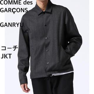 ガンリュウ(GANRYU)の【55%OFF】ギャルソン GANRYU コーチジャケット(ブルゾン)