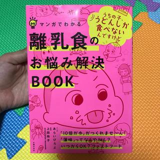 マンガでわかる離乳食のお悩み解決BOOK(結婚/出産/子育て)