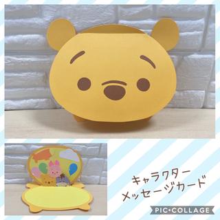 ハンドメイド ディズニー風メッセージカード(カード/レター/ラッピング)