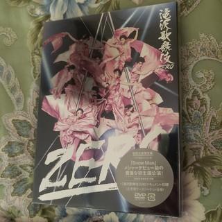 滝沢歌舞伎ZERO〈初回生産限定盤・3枚組です☆(舞台/ミュージカル)