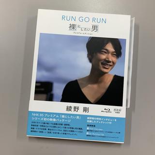 送料込 綾野剛/RUN GO RUN~裸にしたい男 プレミアム・エディション(ドキュメンタリー)