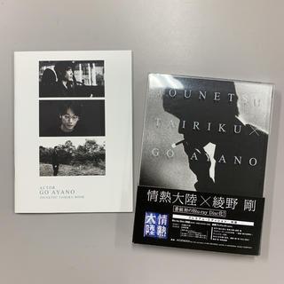 送料込 情熱大陸×綾野剛 プレミアム・エディション〈2枚組〉(ドキュメンタリー)
