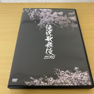 ジャニーズ(Johnny's)の滝沢歌舞伎ZERO DVD 通常盤(舞台/ミュージカル)