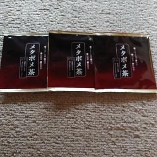 ティーライフ(Tea Life)のメタボメ茶3個セット(ダイエット食品)