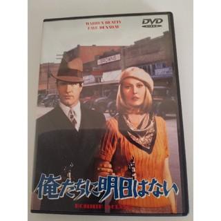 俺たちに明日はない DVD(舞台/ミュージカル)