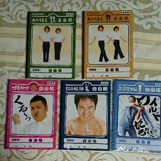お笑い芸人 自由帳 〈B5〉5冊(お笑い芸人)